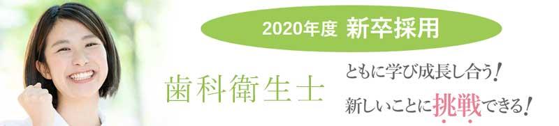 歯科衛生士・2020年新卒求人